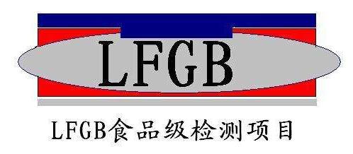 LFGB测试