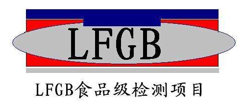LFGB认证